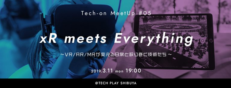 Tech-on MeetUp#05「xR meets Everything 〜VR/AR/MRが変える日常と取り巻く技術たち〜」
