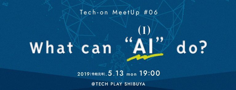 Tech-on MeetUp#06「What can AI (I) do?」