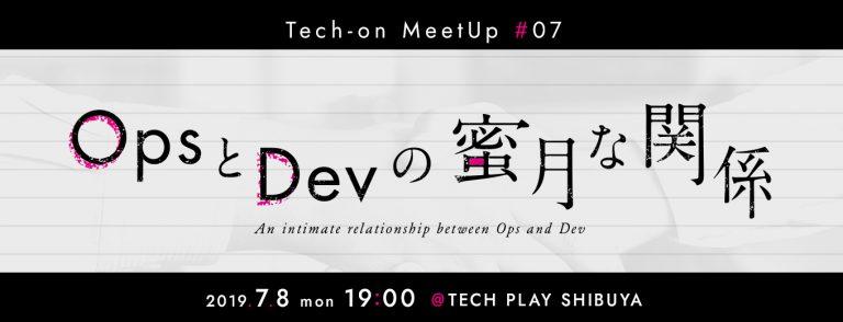 Tech-on MeetUp#07「OpsとDevの蜜月な関係」